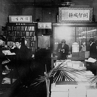 Historic image of Taisho-Do Books & Stationery