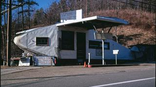 The airplane filling station as it looked in 1984.